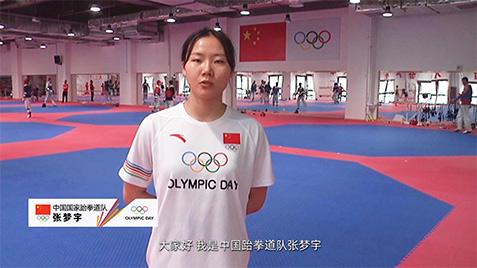 張夢宇相約云端,共享#奧林匹克日#
