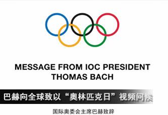 """巴赫向全球致以""""奥林匹克日""""视频问候 """"保持强大""""中国奥运选手在线加油"""