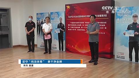 """【媒體聚焦】CCTV5:堅守""""純潔體育"""" 拿干凈金牌"""