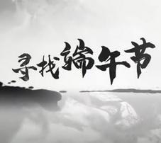 【视频】端午寻根 习近平:中华优秀传统文化是中华民族的精神命脉