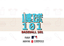 """《棒球101》第十集:棒球界的""""好人卡""""-高飞牺牲打"""