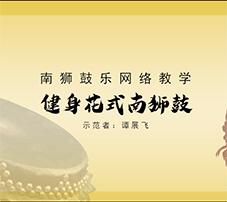 【视频】南狮鼓乐网络教学:健身花式南狮鼓