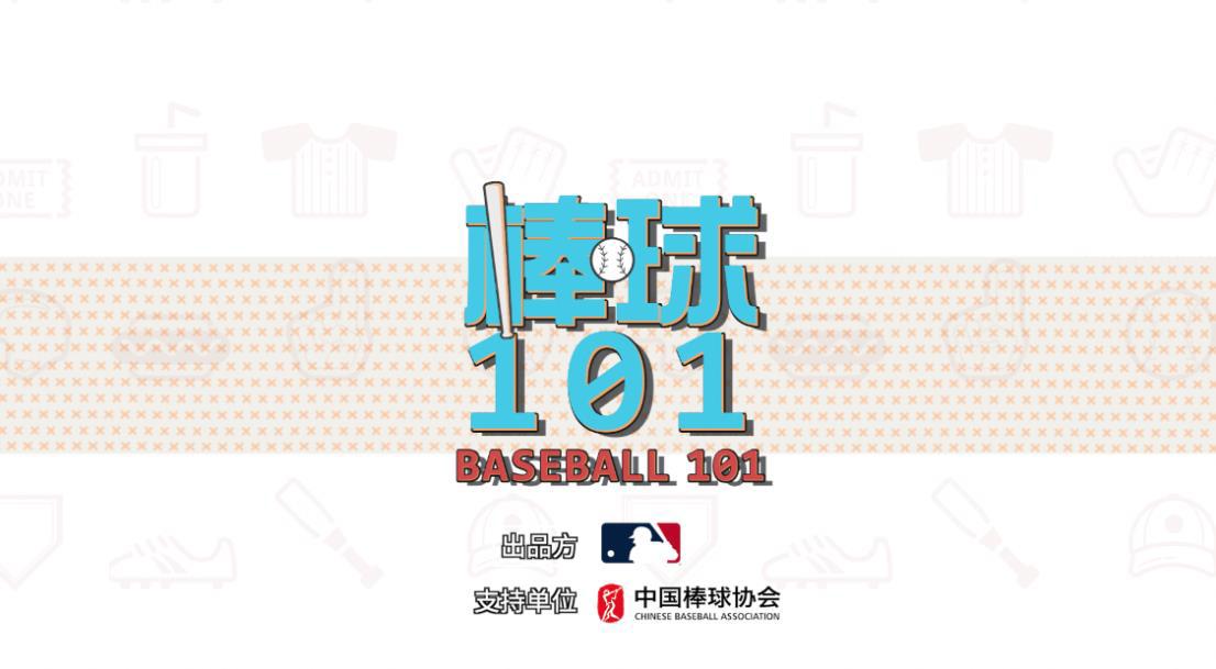 《棒球101》第十一集:棒球场上每个人的角色是什么?