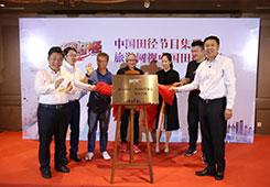美高梅集团牵手海南卫视 打造全国首档田径类电视节目集群
