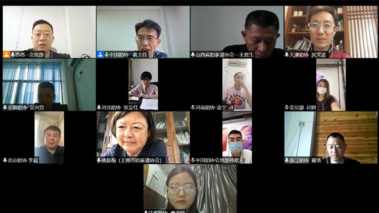 中國跆協召開協會工作線上座談會