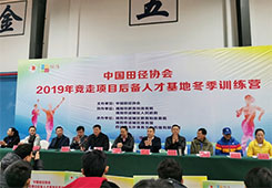 2019竞走项目后备人才基地冬季训练营开营