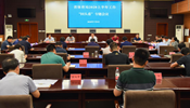 """河北省体育局召开2020上半年工作""""回头看""""专题会议"""
