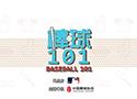 《棒球101》第十二集:出其不意的武器!