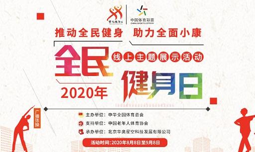 """2020年""""全民健身日""""線上主題展示活動平臺正式上線"""