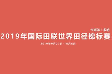 2019多哈世锦赛