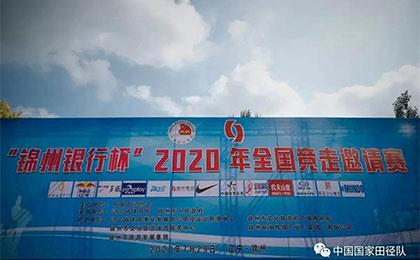 """精细筹备 精准防控 """"锦州银行杯""""2020 年全国竞走邀请赛开赛在即"""