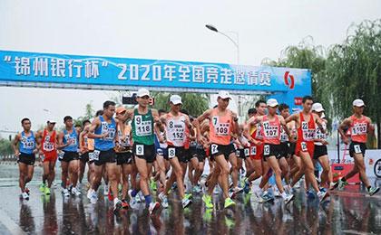 2020全国竞走邀请赛顺利收官 王凯华杨家玉孙松夺冠
