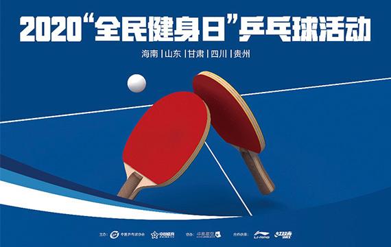 全民健身日活动海报发布