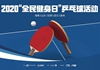 """8.8全民健身日 中国乒协发起""""战疫情、赛乒乓、保健康""""活动"""