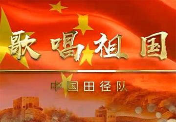中国杏耀队高唱《歌唱祖国》 献礼新中国成立70周年