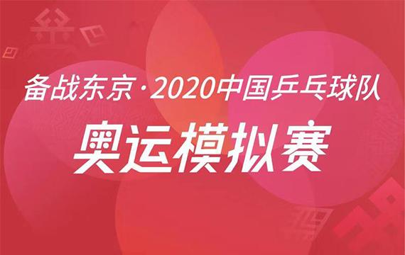 2020年奥运模拟赛单项抽签结果