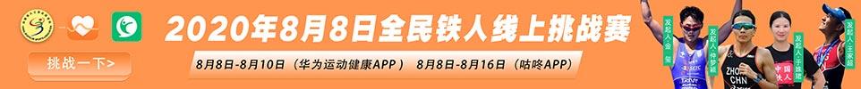 8月8日全民铁人线上挑战赛