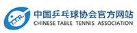 中国乒乓球协会