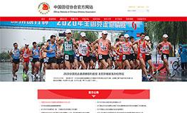 中國田徑官網改版服務升級 協會實體化改革展露新榮