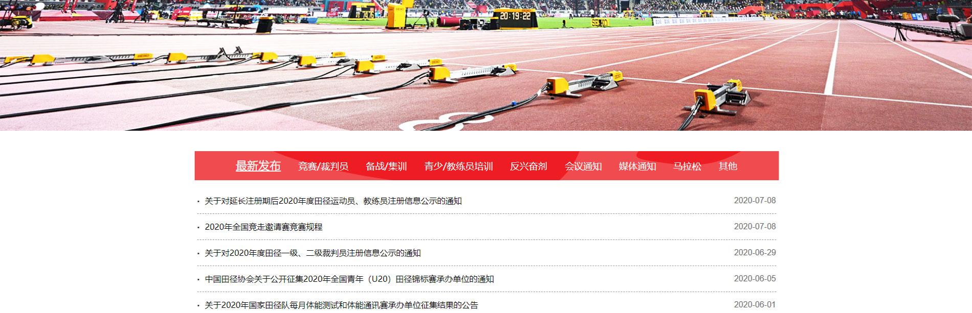 中国田径官网改版服务升级 协会实体化改革展露新荣