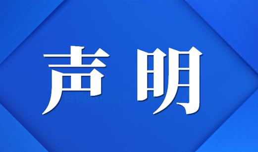 关于重申东京奥运会票务规则维护权利人合法权益的声明