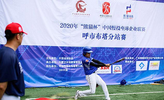 """2020年""""熊猫杯""""中国慢投垒球企业联赛全面启动"""