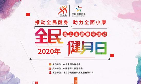 """2020年""""全民健身日""""线上主题展示活动全面开启"""