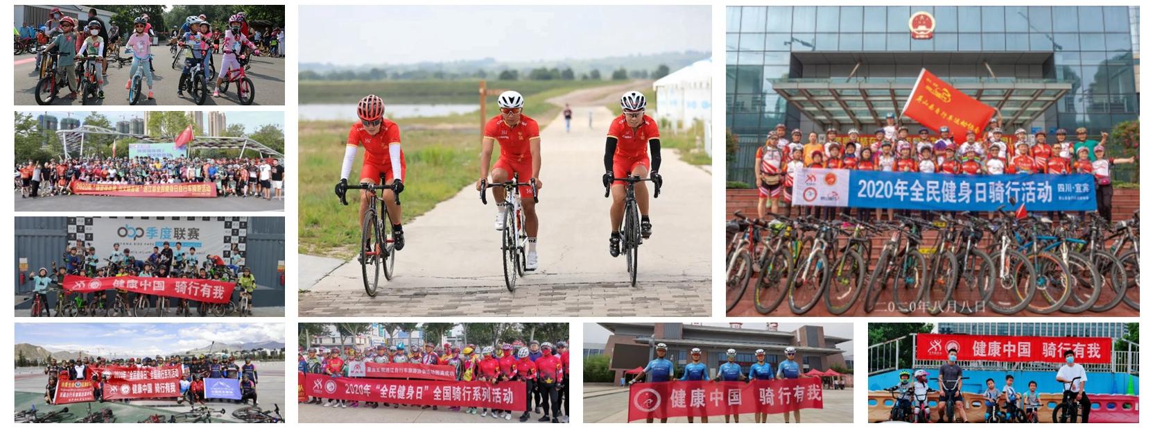 """健康中国骑行有我 2020年""""全民健身日""""全国群众骑行系列活动全面启动"""