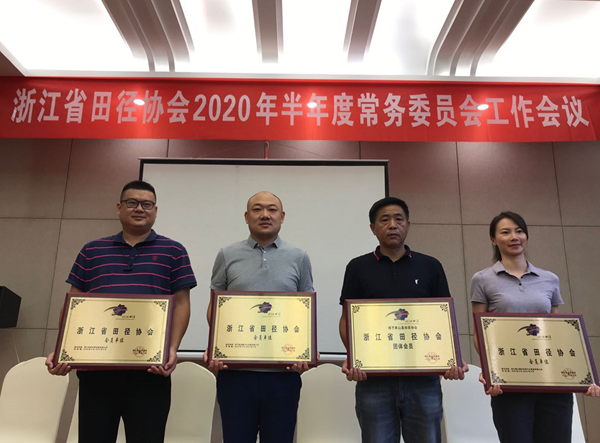 浙江田协召开半年度会议 将积极打造田径品牌赛事