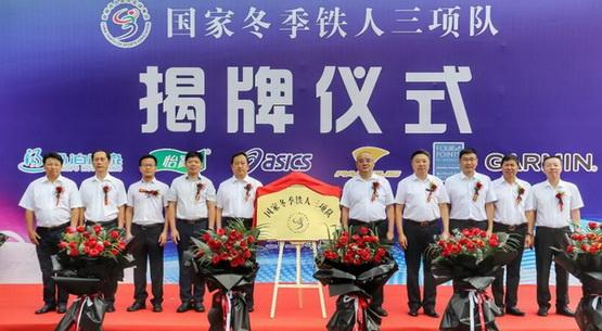 国家冬季金沙澳门官网队今日在哈尔滨揭牌
