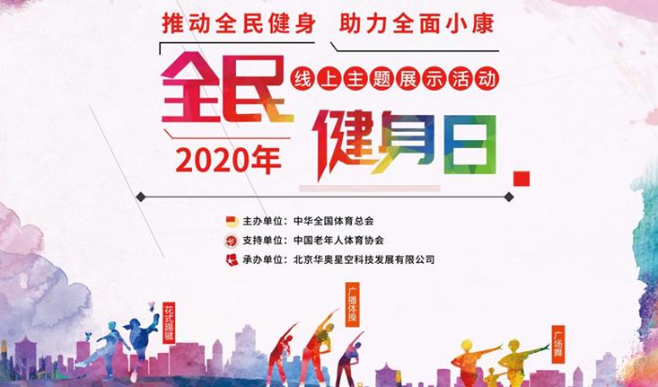 """2020年""""全民健身日""""线上主题展示活动落下帷幕"""