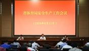 福建省体育局召开安全生产工作会议