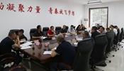 攻坚克难 团结奋进 山西省体育局备战领导组工作会议召开