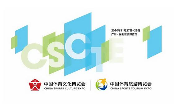 2020中国体育文化博览会、中国体育旅游博览会与你相约广州!