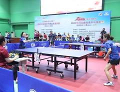 2020全国乒乓球业余系列赛开赛