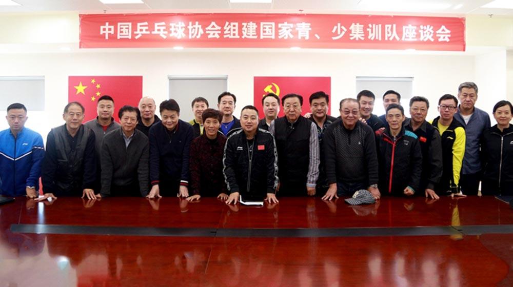 中国乒乓球协会将组建国家乒乓球青少集训队和少儿集训队