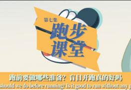 跑步课堂⑦|跑前要做哪些准备?盲目开跑真的好吗