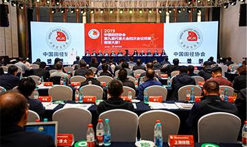 2019火狐体育娱乐第九届代表大会四次会议举行
