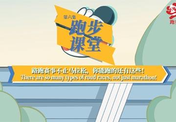 跑步课堂⑥|路跑赛事不止马拉松,你能跑的还有这些!