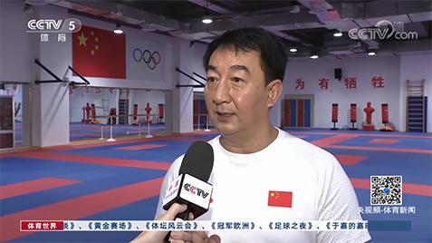 【媒体聚焦·CCTV5】管健民:奥运跨项主教练 目标当然是金牌