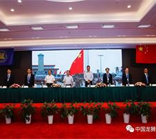 中国龙狮运动协会第四届全国会员代表大会胜利召开