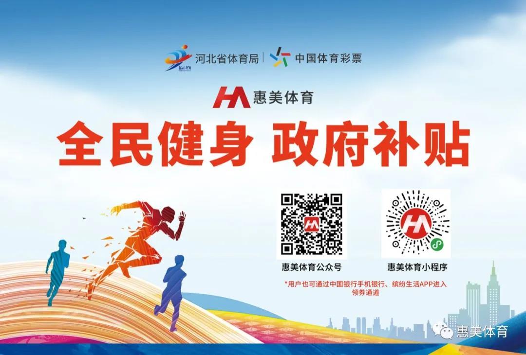 2020年河北省体育消费券定点场馆(单位) 培训会顺利举办