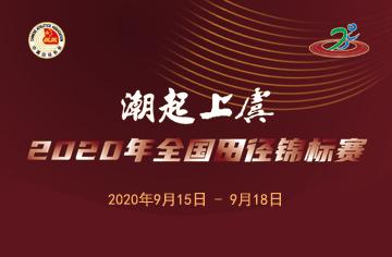 2020年全国田径锦标赛