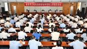 河南省委第三巡视组巡视省体育局工作动员会召开