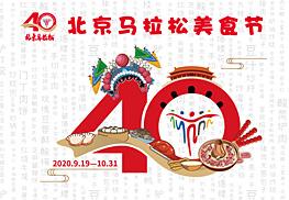 以梦为马 与食为伴 首届北京马拉松美食节盛大开幕
