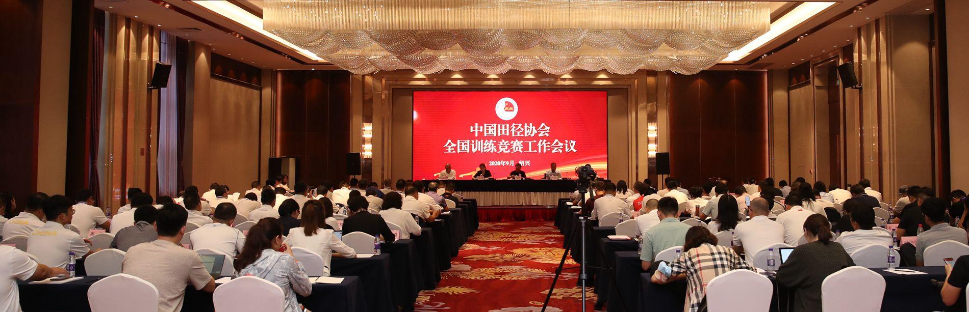 审时度势 精准施策 2020年全国田径训练竞赛工作会议在上虞召开