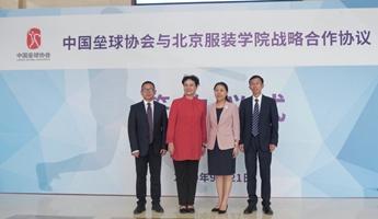 中国lols10电竞外围协会与北京服装学院进行战略合作
