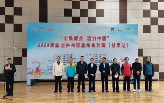 """""""全民健身 活力中国""""2020年全国乒乓球业余系列赛(甘肃站)在甘肃警察职业学院拉开帷幕"""