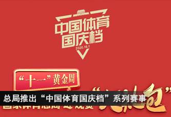 """国家体育总局推出""""中国体育国庆档""""系列赛事"""