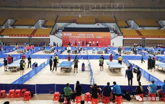 2020年全国乒乓球业余系列赛(安徽站)开赛